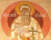 Sfantul Sofronie, patriarhul Ierusalimului