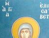Sfanta Elisabeta