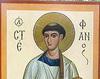 Sfantul Mucenic Stefan