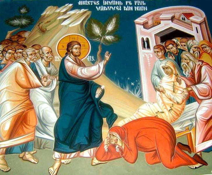 Invierea fiului vaduvei din Nain
