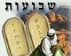 Cincizecimea la evrei