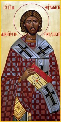 Sfantul Teofilact al Bulgariei