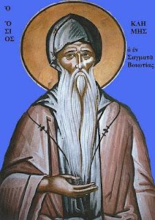 Sfantul Clement din Muntele Sagmata