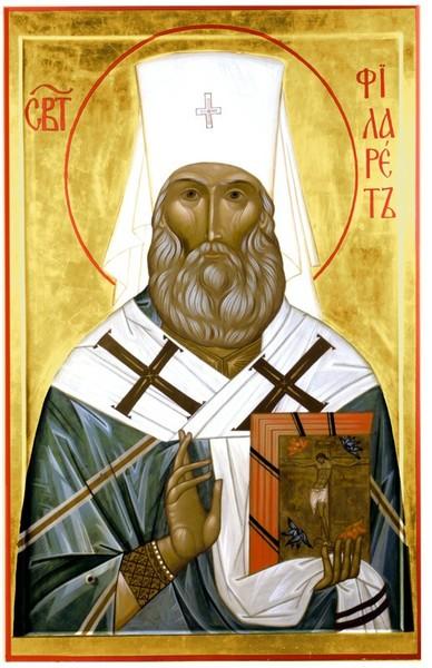 Sfantul Filaret al Moscovei