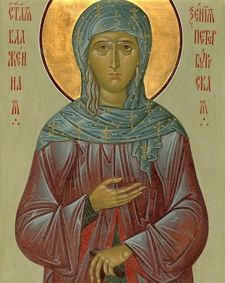 Sfanta Xenia, pribeaga cea ciudata