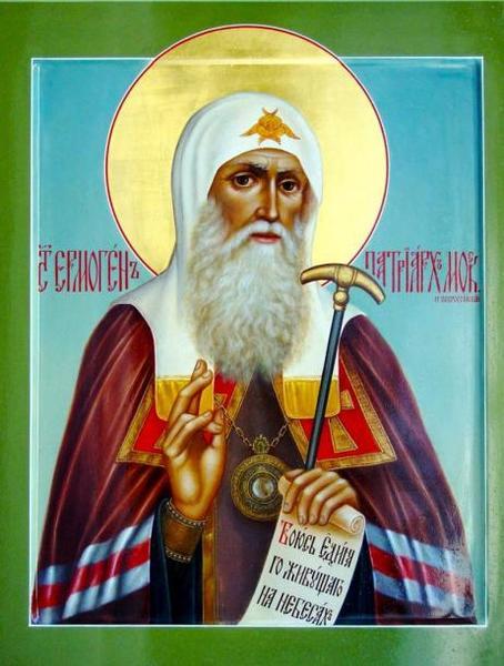 Sfantul Ierarh Ermoghen, Patriarhul Moscovei
