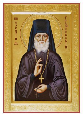 Sfantul Alexie de la Goloseev