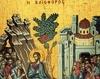 Sarbatoarea Intrarii Domnului in Ierusalim
