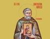 Viata Sfantului Cuvios Pafnutie - Parvu Zugravul