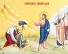 Putina credinta, plinita de mila lui Dumnezeu, aduce vindecarea