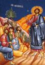 Cuvantarea de ramas bun a lui Hristos