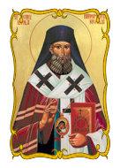 Slujba Sfantului Ierarh Petru Movila