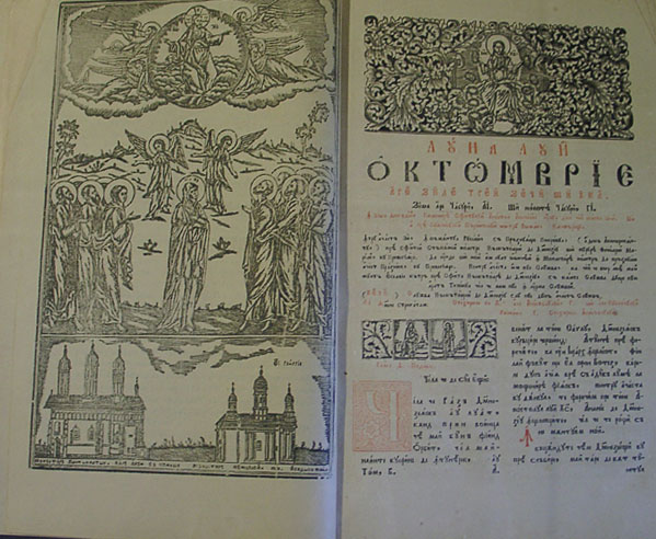 Cantari bisericesti intalnite in slujbele ortodoxe